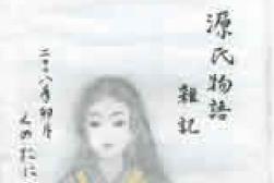 源氏物語 雑記