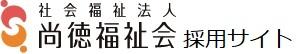 尚徳福祉会採用サイト